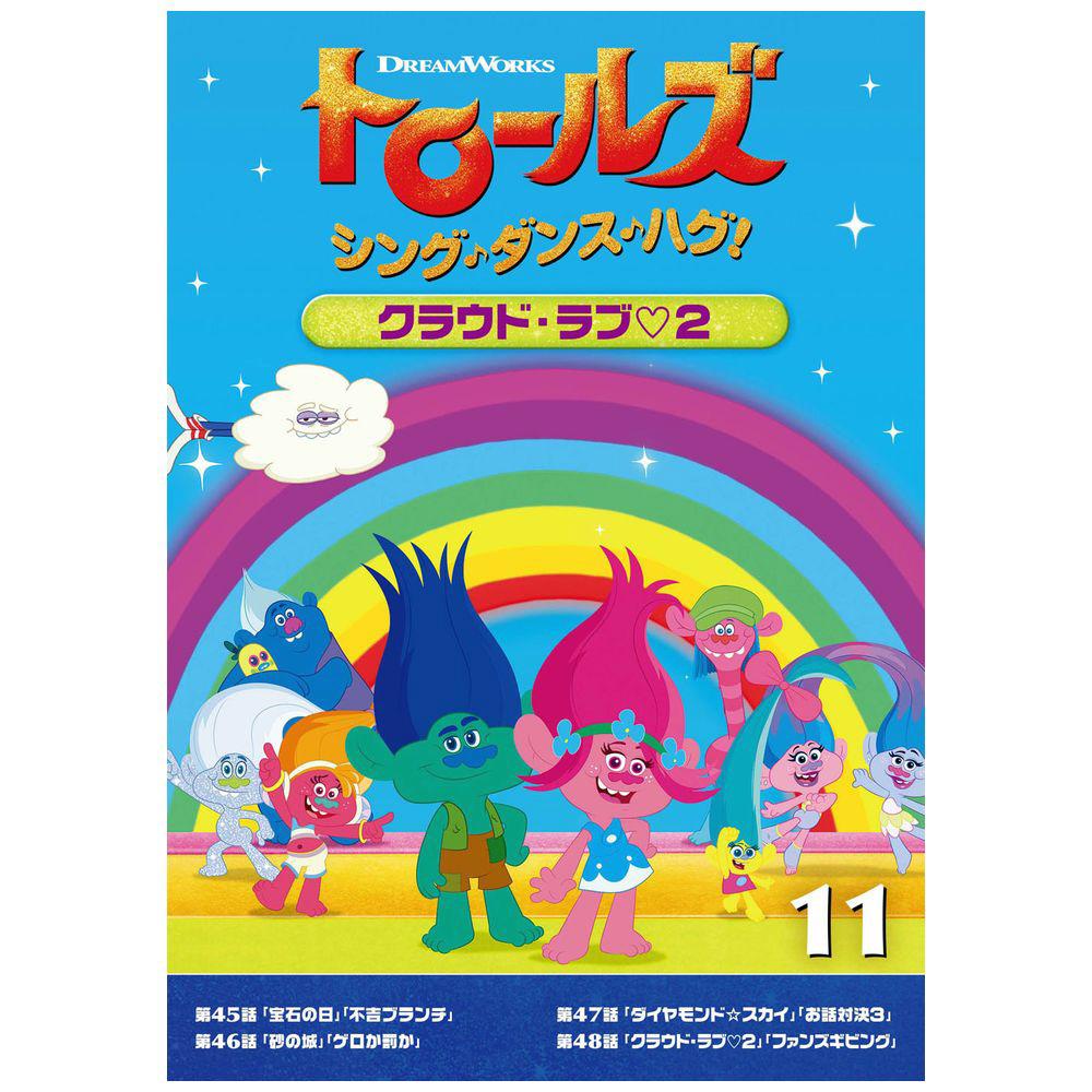 トロールズ:シング・ダンス・ハグ! Vol.11