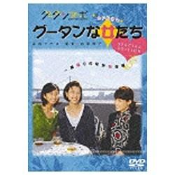 グータンヌーボ SPドラマ グータンな女たち スペシャルエディション DVD