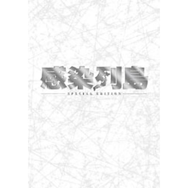 感染列島 スペシャル・エディション 【DVD】   [DVD]