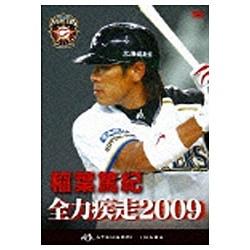 稲葉篤紀 全力疾走2009 【DVD】   [DVD]