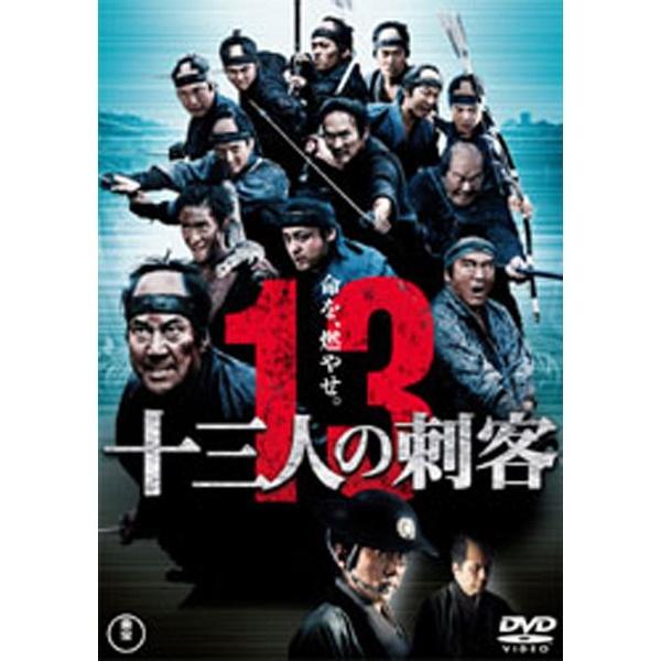 十三人の刺客 豪華版 【DVD】   [DVD]