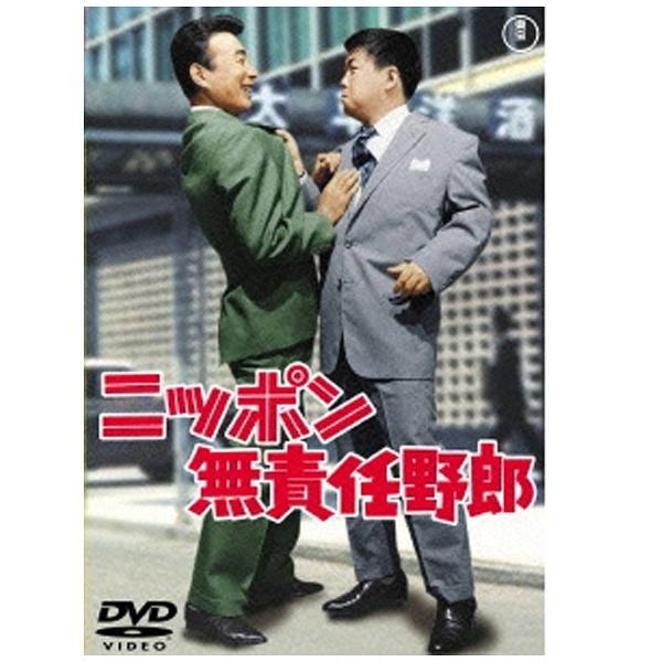 【店頭販売品】 ニッポン無責任野郎 期間限定プライス版 【DVD】