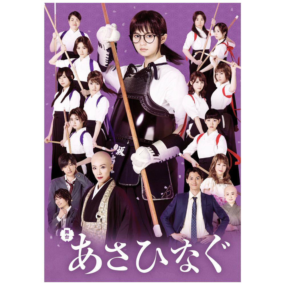 舞台「あさひなぐ」   [DVD]
