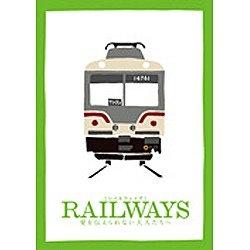 RAILWAYS 愛を伝えられない大人たちへ 豪華版 【DVD】   [DVD]