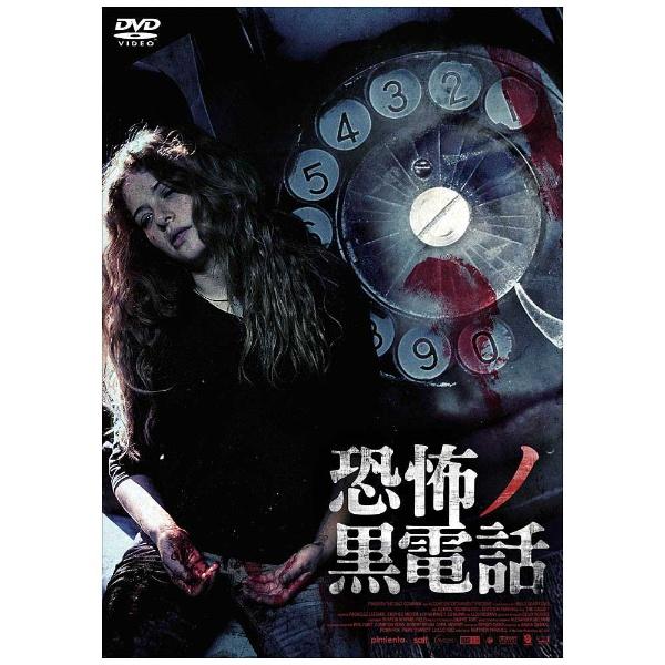 【店頭販売品】 恐怖ノ黒電話 【DVD】   [DVD]
