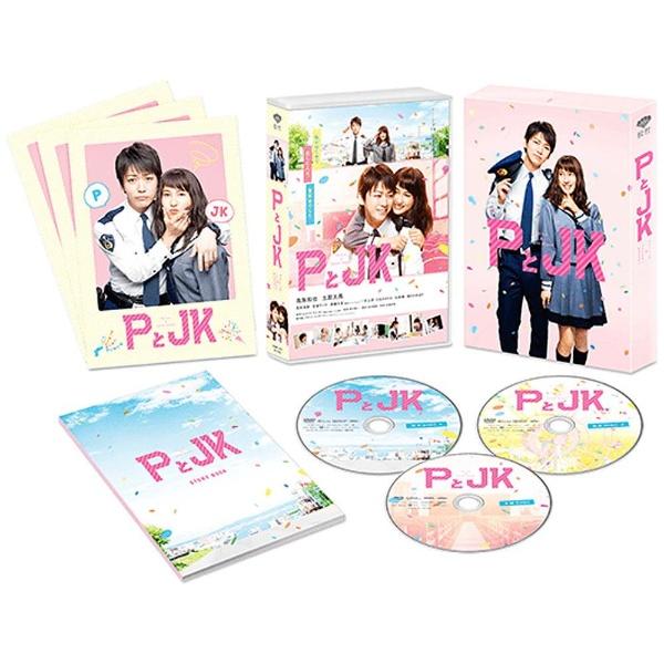 PとJK 豪華版(初回限定生産) 【DVD】   [DVD]