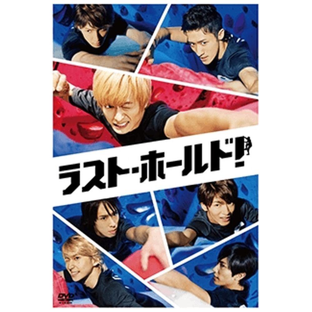 ラスト・ホールド! 通常版 DVD