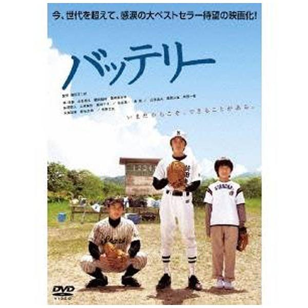 バッテリー 期間限定生産 【DVD】