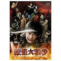 妖怪大戦争(2005年版) 初回限定生産 【DVD】