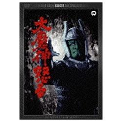 大魔神怒るデジタル・リマスター版 DVD