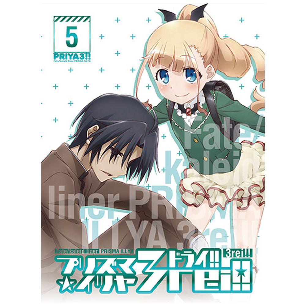 Fate/kaleid liner プリズマ☆イリヤ ドライ!! 第5巻 限定版 BD