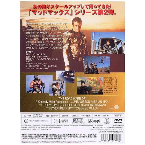 マッドマックス2 DVD_1