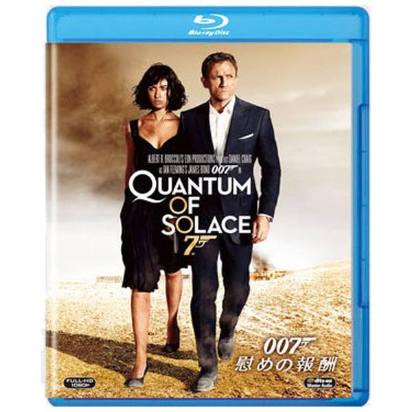 007/慰めの報酬 BD