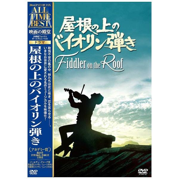 映画の殿堂 屋根の上のバイオリン弾き DVD