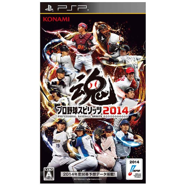 プロ野球スピリッツ2014【PSP】