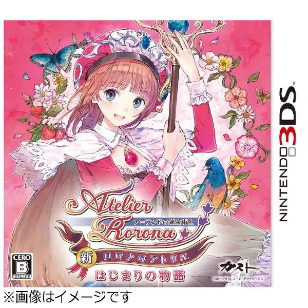 【在庫限り】 新・ロロナのアトリエ はじまりの物語 〜アーランドの錬金術士〜 【3DSゲームソフト】