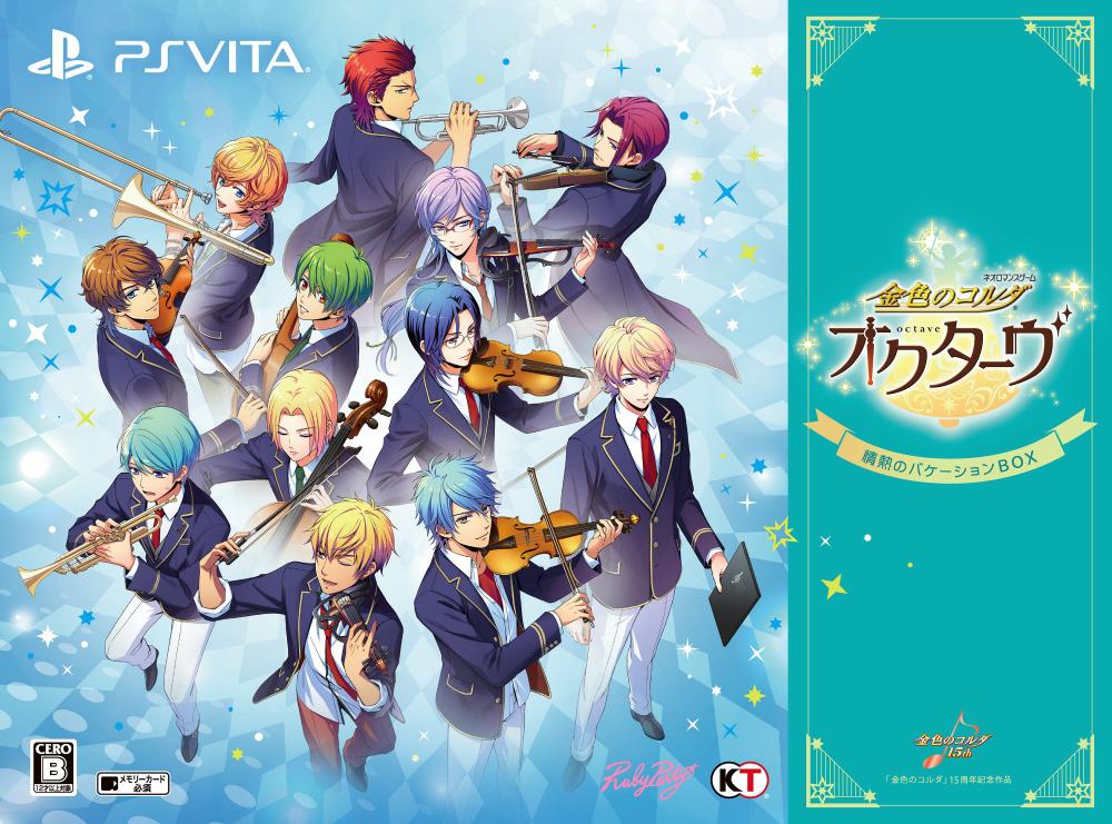 【在庫限り】 金色のコルダ オクターヴ 情熱のバケーション BOX 【PS Vitaゲームソフト】