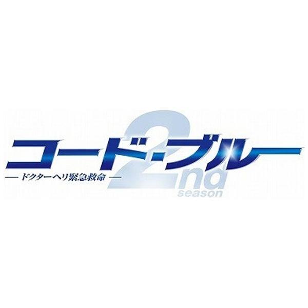 コード・ブルー ドクターヘリ緊急救命 2nd season ブルーレイボックス 【ブルーレイ ソフト】