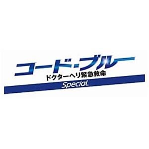 コード・ブルー ドクターヘリ緊急救命 スペシャル 【ブルーレイ ソフト】