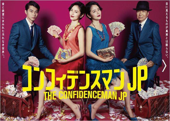 コンフィデンスマンJP Blu-ray BOX   [ブルーレイ]