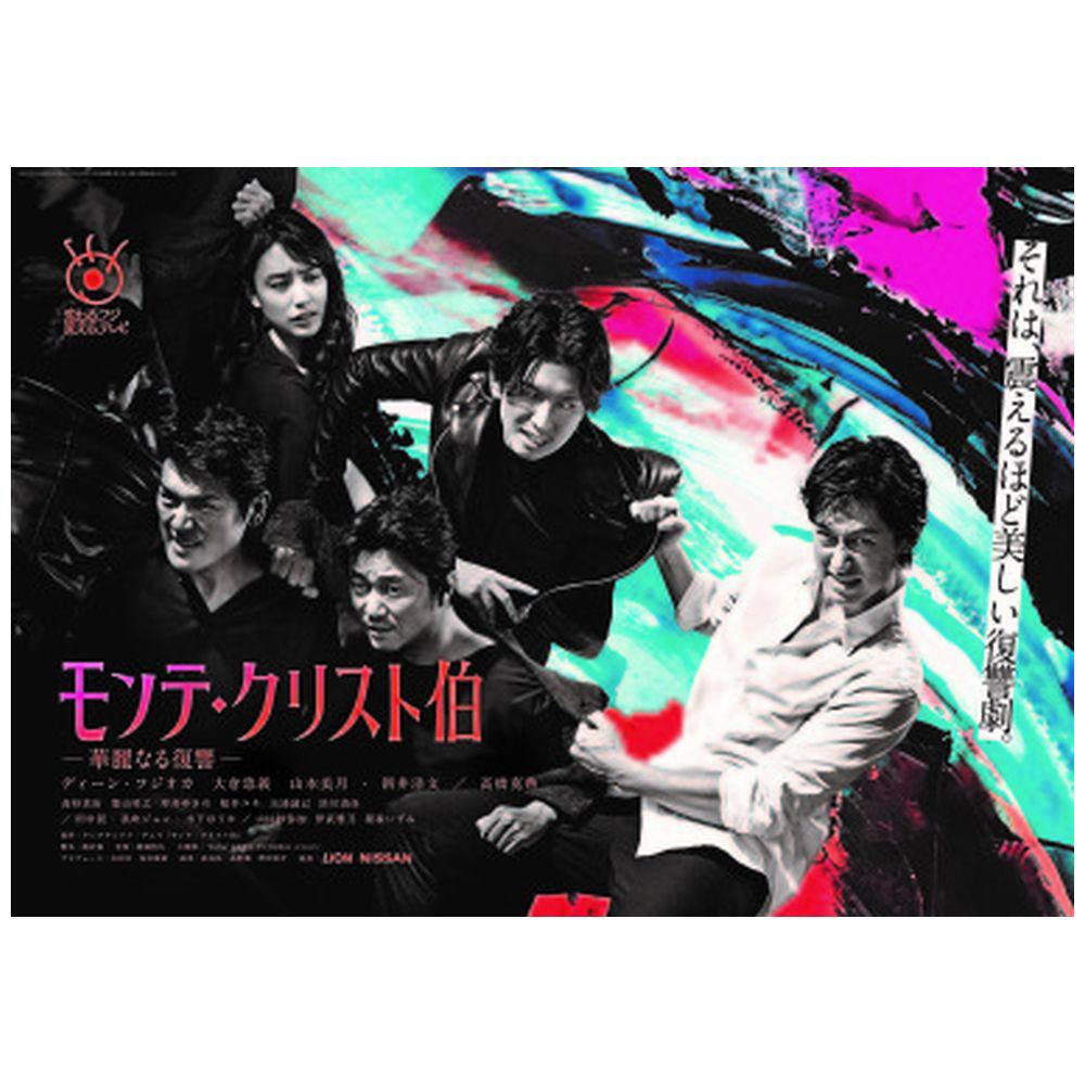 モンテ・クリスト伯 -華麗なる復讐- Blu-ray BOX