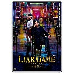 ライアーゲーム -再生- スタンダード・エディション 【DVD】   [DVD]