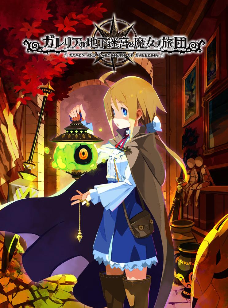 ガレリアの地下迷宮と魔女ノ旅団 【Switchゲームソフト】