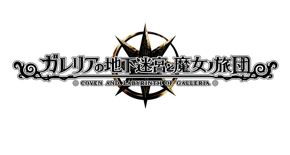 ガレリアの地下迷宮と魔女ノ旅団 【Switchゲームソフト】_1