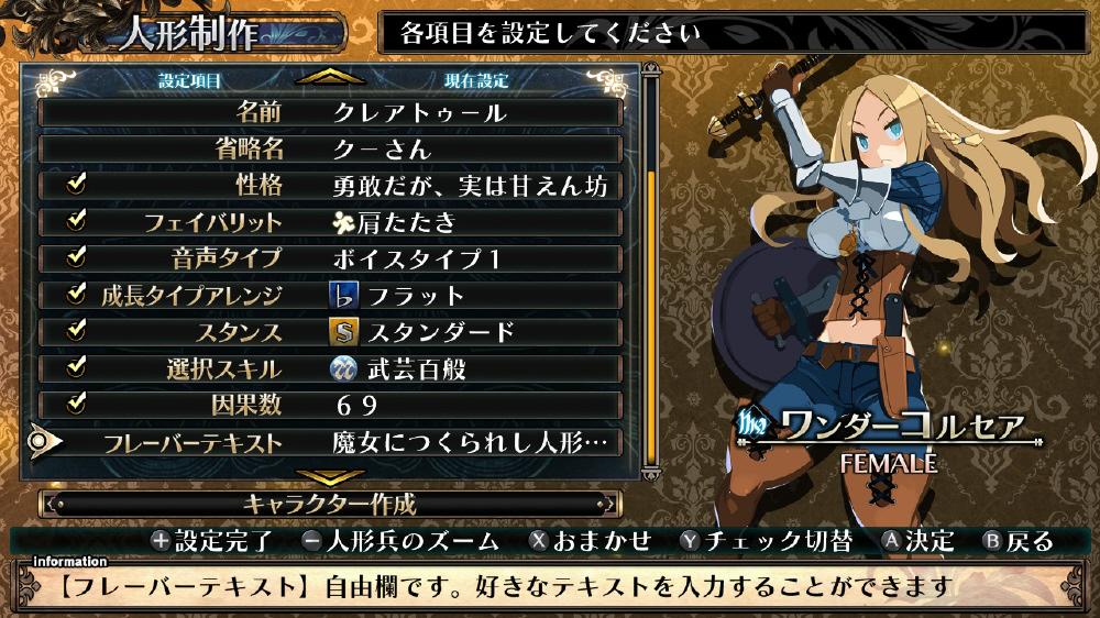 ガレリアの地下迷宮と魔女ノ旅団 【Switchゲームソフト】_3