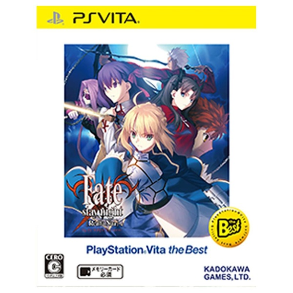 Fate/stay night [Realta Nua] (フェイト/ステイナイト [レアルタ・ヌア]) PlayStation Vita the Best 【PS Vitaゲームソフト】