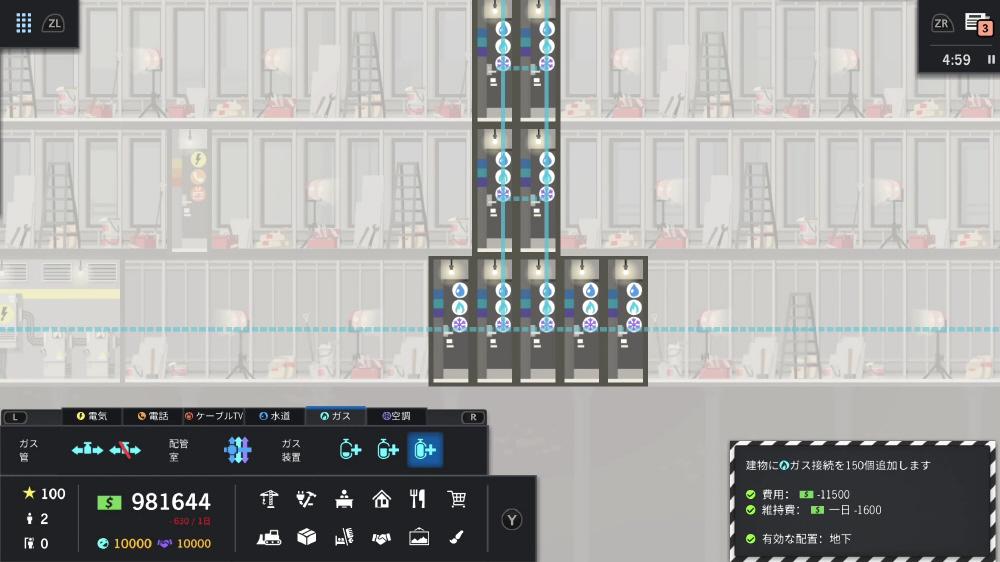 〔未使用品〕プロジェクト・ハイライズ アーキテクトエディション HAC-P-ANM4D(JPN)  [Switch]_3