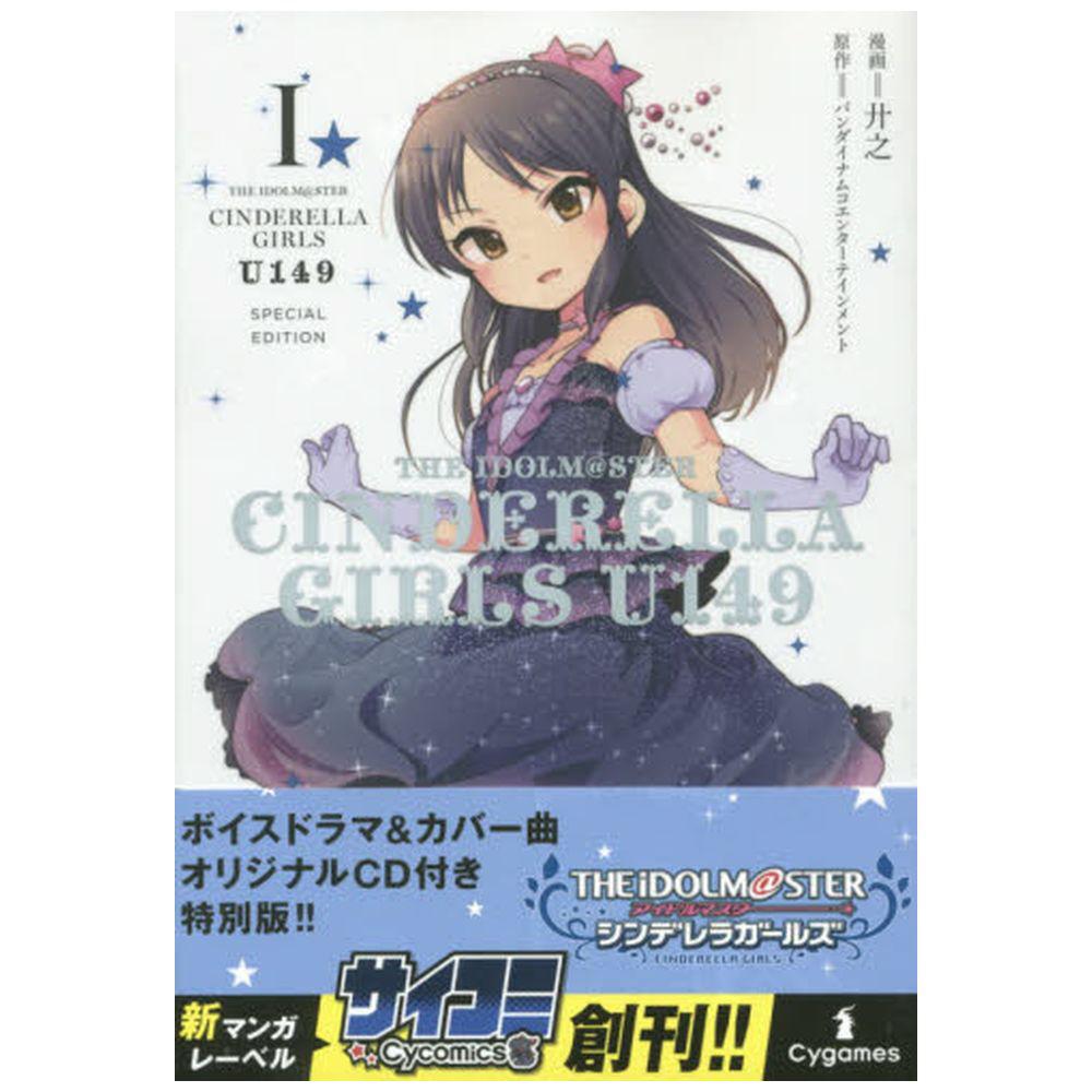 THE IDOLM@STER CINDERELLA GIRLS U149 (1) SPECIAL EDITION 【書籍】