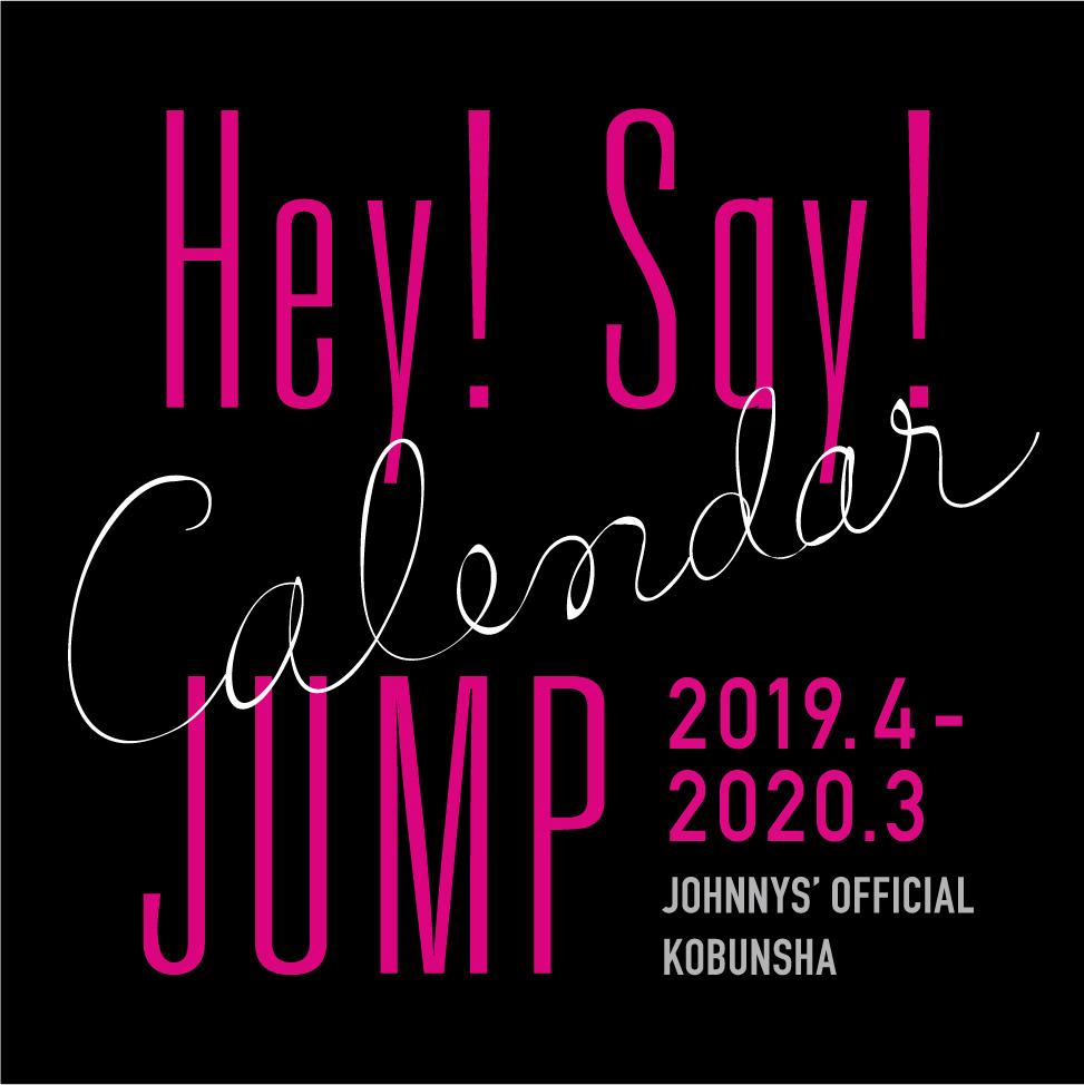 Hey! Say! JUMP カレンダー 2019.4 - 2020.3