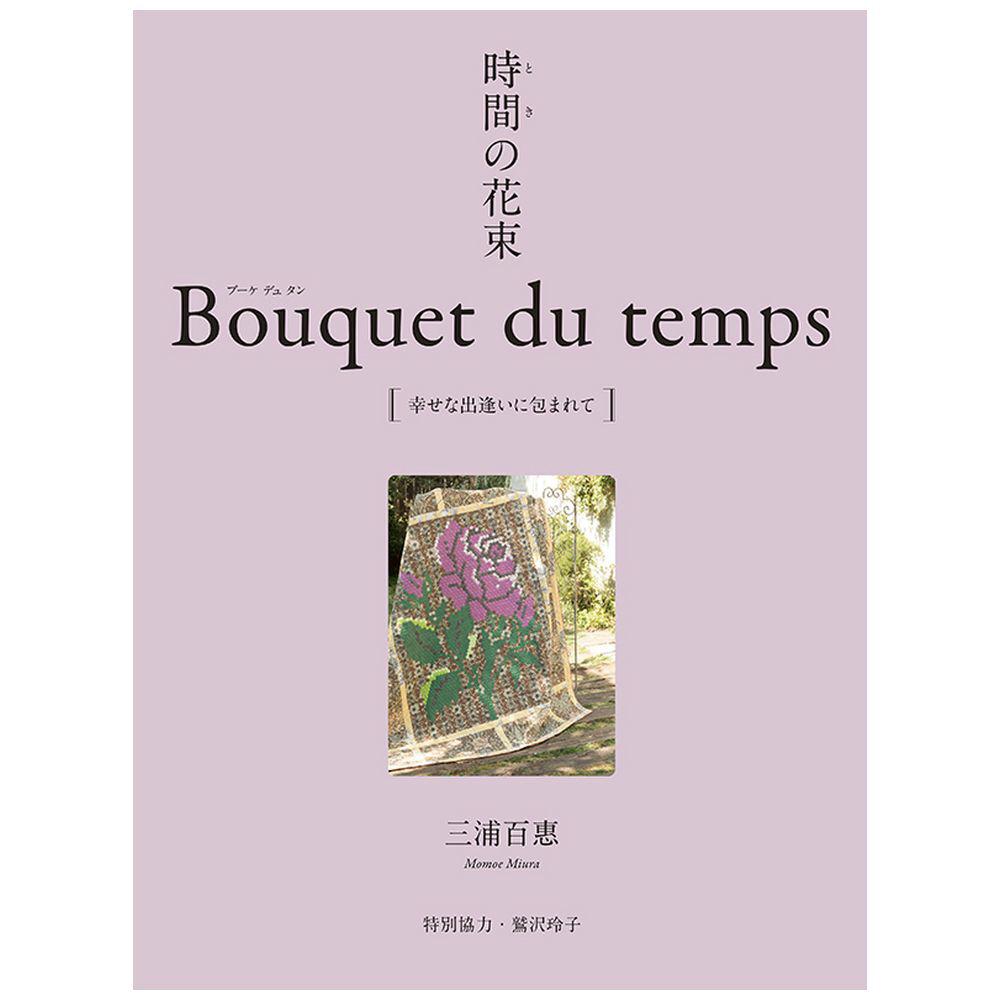 時間(とき)の花束 Bouquet du temps [幸せな出逢いに包まれて] 【書籍】