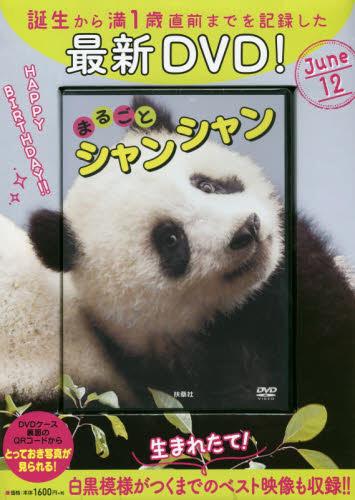 DVD まるごとシャンシャン 【書籍】