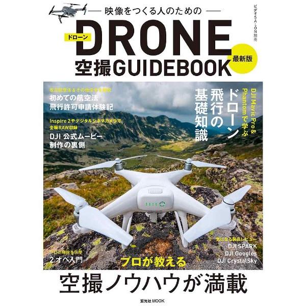 映像をつくる人のためのDRONE空撮GUIDEBOOK 最新版 【書籍】