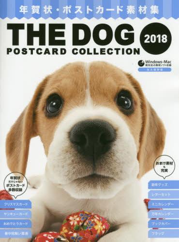 【書籍】 THE DOG POSTCARD COLLECTION 2018