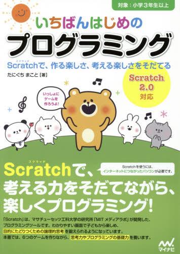 いちばんはじめのプログラミング Scratch(スクラッチ)で、作る楽しさ、考える楽しさをそだてる Scratch2.0対応 【書籍】